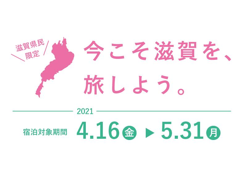 【滋賀県民限定】「今こそ滋賀を旅しよう !第3弾」専用宿泊プランのご案内