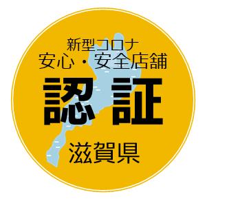 滋賀県 新型コロナ 安心・安全店舗の認証店