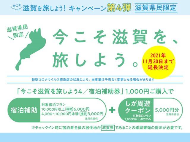 【滋賀県民限定】「今こそ滋賀を旅しよう !第4弾」専用宿泊プランのご案内